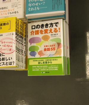 20131208yaesu